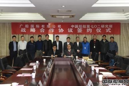 七�二所与广船国际签订战略合作协议