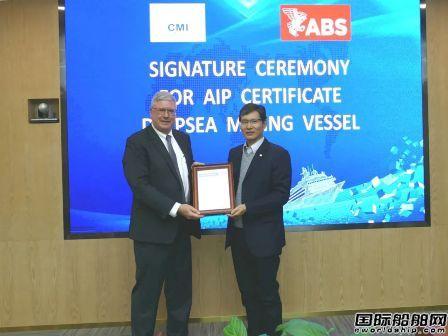 招商工业深海采矿系统获美国船级社AIP认证