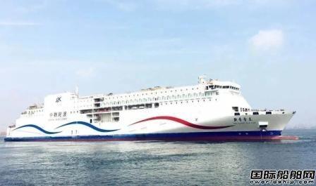 """港船重工700客位客滚船""""新香雪兰""""轮完成试航"""
