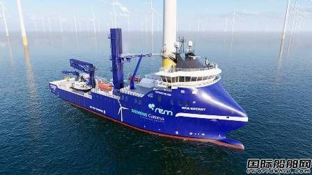 Rem Offshore为新建风电运维船敲定长期租约