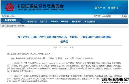 卫星石化违规披露造船合同信息被证监委警示
