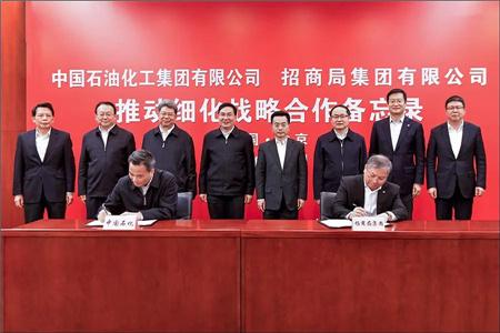 招商局与中国石化签署战略合作备忘录