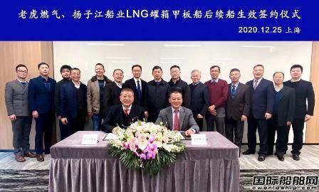 扬子江船业首批2艘LNG罐箱甲板船备选订单生效