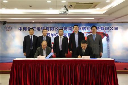 中海化运与南京新瑞达签署船舶期租协议