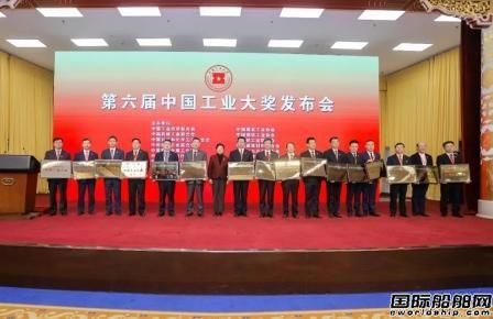 7家船舶企业荣获第六届中国工业大奖