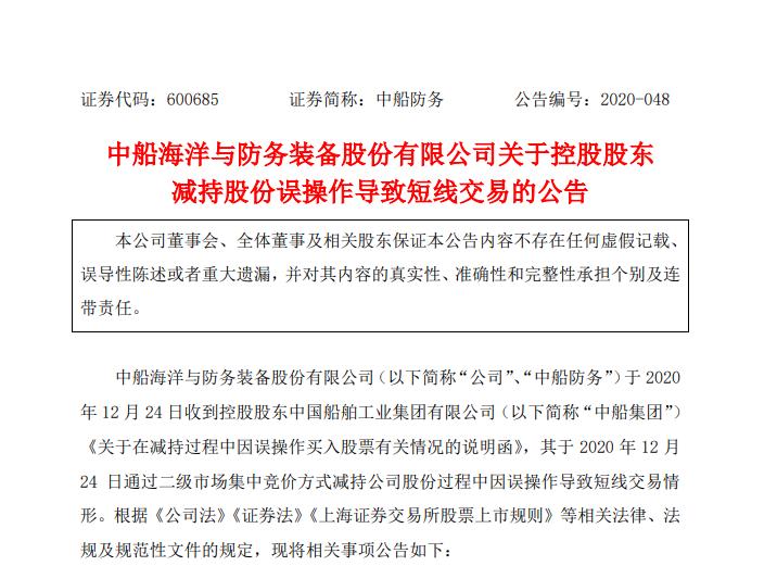"""""""卖出""""变""""买入""""?中船防务控股股东误操作"""