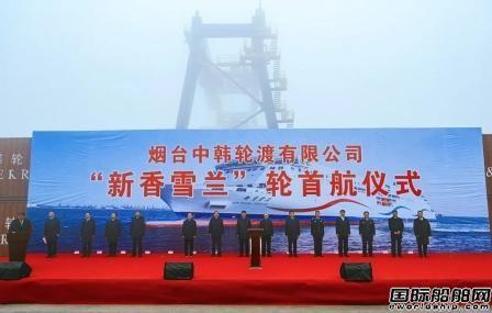 """中韩航线绿色智能标杆船""""新香雪兰""""轮首航"""