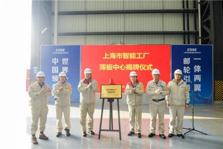 """外高桥造船薄板中心举行""""上海市智能工厂""""揭牌仪式"""