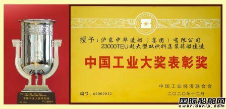 沪东中华喜获第六届中国工业大奖表彰奖
