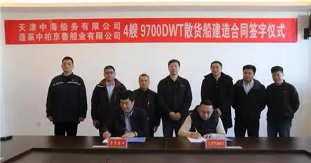 京鲁船业签署4艘9700DWT散货船建造合同