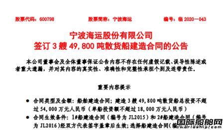 南京金陵获宁波海运3艘49800吨散货船订单