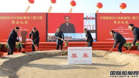 总投资180亿!中国船舶长兴造船基地二期工程开工