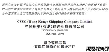 中船租赁购买回租4艘85000吨散货船