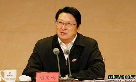 原中船重工董事长胡问鸣严重违纪违法被开除党籍
