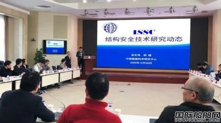 中国船级社船舶与海洋工程结构专业技术研讨会在沪召开