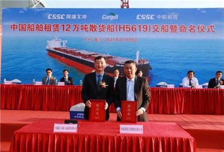 黄埔文冲龙穴厂区交付第三艘12万吨散货船