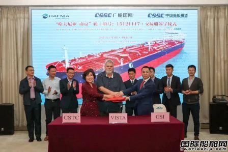 圆满收官!广船国际交付VISTA第六艘7.5万吨化学品油船