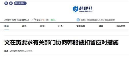 韩媒:文在寅要求有关部门协商韩船被扣留应对措施