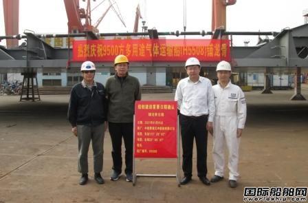 黄埔文冲9500方多用途气体运输船进坞
