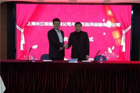 江苏远洋与上海长江轮船签署战略合作框架协议