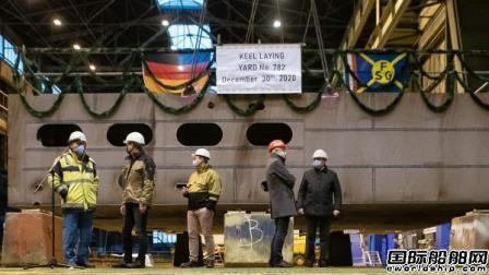 德国FSG船厂破产重组后首艘新船开工建造