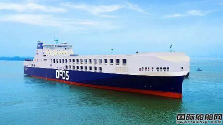 圆满收官!南京金陵交付DFDS第6艘6700米车道货滚船