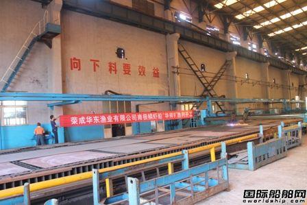 黄海造船为荣成华东渔业建造两艘新船开工