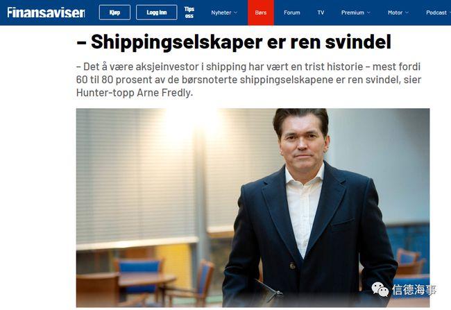 挪威富豪:高达80%上市航运公司是'纯粹的欺诈'