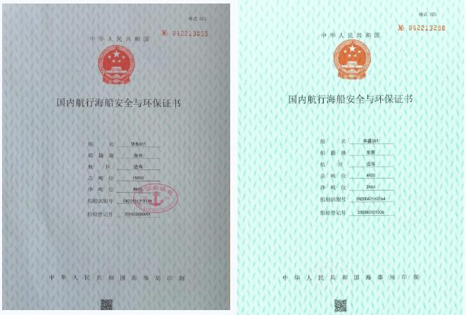 """中国船级社签发首批新版""""国内航行海船安全与环保证书"""""""