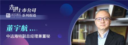 """中远海特副总董宇航:做纸浆的""""海上搬运工"""""""