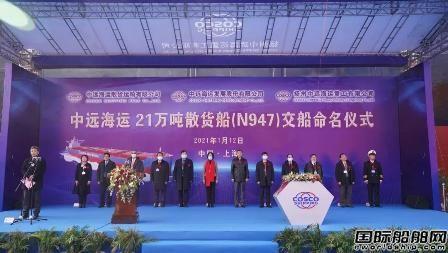 扬州中远海运重工命名交付又一艘21万吨散货船