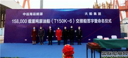 大船集团交付中远海运能源一艘15万吨原油船
