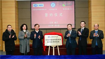 外高桥造船、海克斯康PPM与江苏科技大学签署三方合作协议