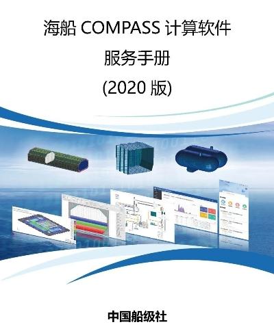 中国船级社发布新版《海船COMPASS计算软件服务手册》