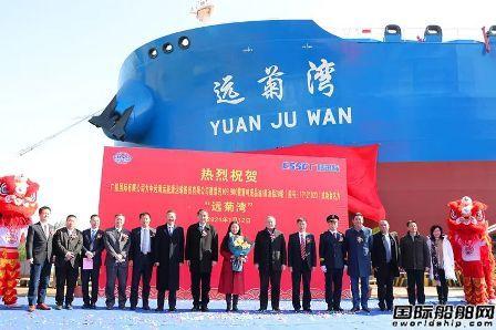 """广船国际为中远海运能源建造""""远菊湾""""号命名交付"""