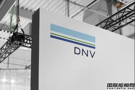 DNV GL将更名DNV蓄势待发迎接未来十年转型