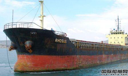 """红色通缉令!""""Rhosus""""号船长和船东遭国际刑警组织通缉"""