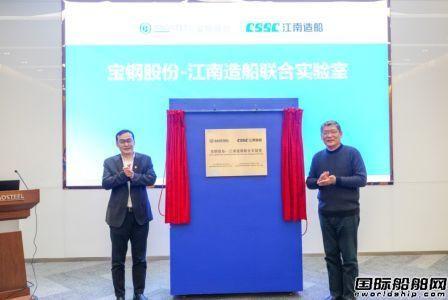 宝钢股份与江南造船联合实验室揭牌
