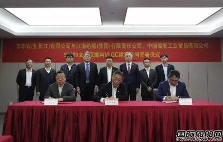 江南造船与东华石油签署2艘93000方VLGC建造合同