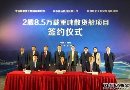 大船集团与山东海运签署2艘8.5万吨散货船建造合同