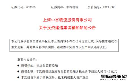 45亿元!中谷物流将订造18艘4600TEU集装箱船