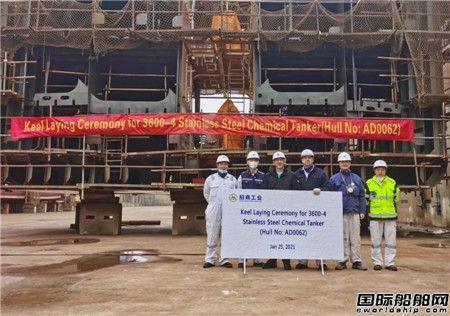 扬州金陵船厂同日两船进坞一船试航