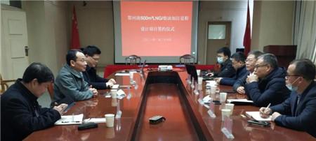长江船舶设计院签署鄂州港LNG柴油加注趸船设计合同