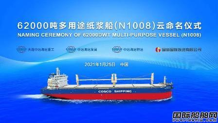 """中远海运特运第11艘62000吨纸浆船""""云命名"""""""