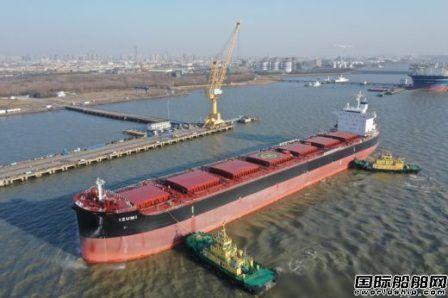 南通中远海运川崎交付一艘82000吨散货船