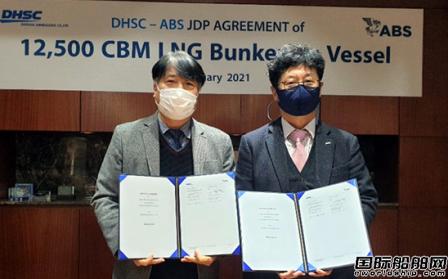 大韩造船与ABS签订12500方LNG加注船技术开发协议