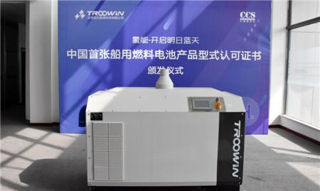 众宇动力获中国首张船用燃料电池CCS认可证书