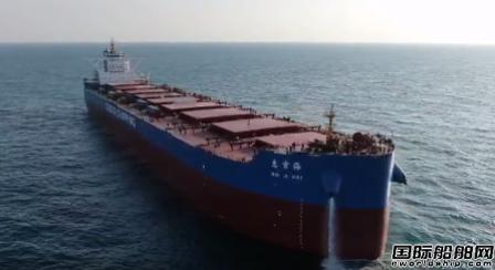 北船重工21万吨散货船首制船试航凯旋