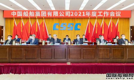 中国船舶集团召开2021年度工作会议