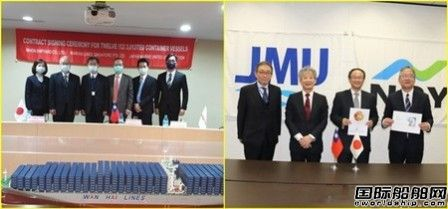 万海航运与JMU正式签署12艘集装箱船建造合同